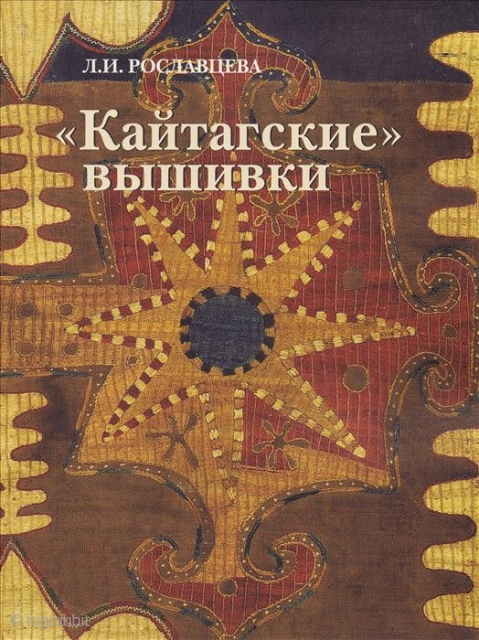 "Roslavtseva, l. i. ""Kaitagskie"" vyshivki. [Kaitag Embroideries at the State Museum of Oriental Art. Catalogue of the collection]. Moscow, The State Museum of Oriental Art Publishing, 2011, 1st ed., 4to (27 x  ..."