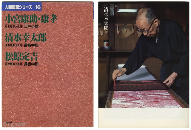 "Japanese Stenciled Cloth (Katazome). Issue 16. Kodansha, Japan 1980. 14"" x 10.25"". High quality ""art book"" publication. 40 pages with 60 photographs of stenciled cloth (katazome) and kimonos, and 51 black &  ..."