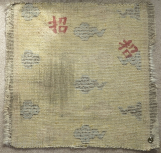 Early Chinese Ningxia fragment with cloud design. Weft is white animal hair not cotton. Either part of a runner, or based on size, perhaps a seating square. Super soft wool with large  ...