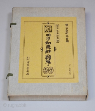 A scarce Japanese portfolio with title Mukashi Gire Meiji Wasarasa Rui Shū (Collection of various Meiji sarasa). compiled by the Kaiko Retsu Kenkyūkai. With 111 fragments of Japanese sarasa from the Meiji  ...