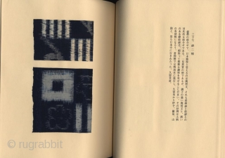 Japanese publication complete in two volumes, with title Momengire shu (Collection of cotton fragments).  Compiled by Okamura Kichiemon (1916-2002). The two volumes contain 261 tipped-in fragments of antique cotton textiles mainly  ...