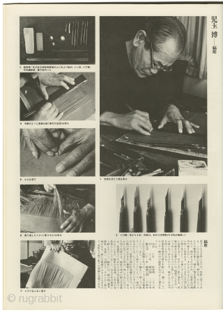 "Japanese Stencils (Katagami). Issue 19. Kodansha, Japan 1979. 14"" x 10.25"". High quality ""art book"" publication. 40 pages with 67  photographs of stencils (katagami) and a few of the stenciled cloth  ..."