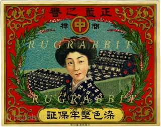 "Japanese Label and Japanese Kasuri. This is an ink-jet print of a Japanese label from my collection of old textile labels. It is exactly like the original label in size (6"" x  ..."