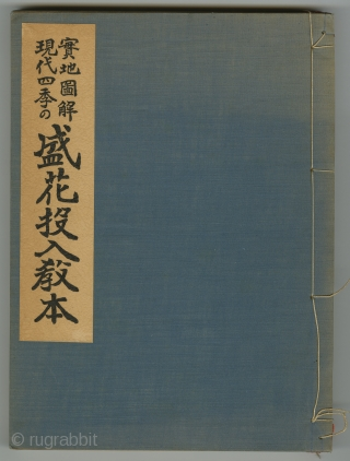 Japanese Ikebana Book. Dated: Showa 12 (1937). 70 color plates of different ikebana arrangements plus 116 pages of text (in Japanese) and black/white instructional drawings. Good condition - fading to silk covers;  ...