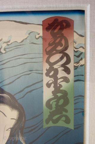 Large Japanese Framed Print by Masami Teraoka   A very large Japanese lithograph print by artist Masami Teraoka (b. 1936), titled 'Namiyo at Hanauma Bay'. Depiction of a nude geisha floating in the rolling  ...