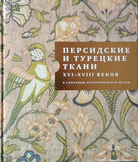Persidskie i turetskie tkani XVI-XVIII vekov v sobranii Istoricheskogo Muzeia. [Persian and Turkish fabrics of the 16th-18th centuries in the collection of the Historical Museum]. Moscow, The State Historical Museum Publishers, 2015,  ...