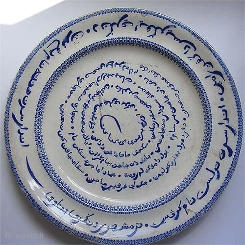 19th Century Porcelain Plate,Made in England with Jawi script.  Rare Porcelain Plate with Indonesian Jawi script,Very unusual and interesting. Made in England.No repairs,No damage.