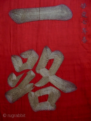 19-1910 th Century Chinese Textile