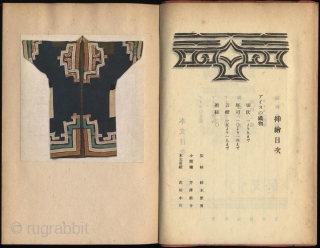 A fine set of issue no. 106 (as part one) and no. 107 (as part two) of the Japanese magazine Kogei devoted to the crafts of Ainu people of Hokkaido. Complete with  ...