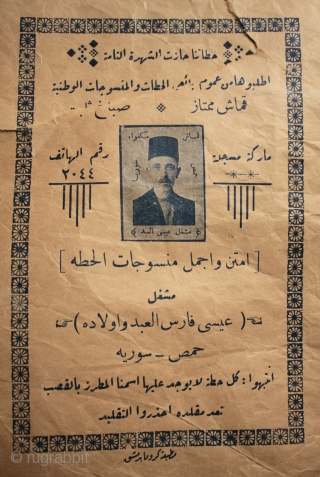 An exceptional silk hatti from Homs, western Syria.  A 'hatti' silk head dress shawl of the finest quality made by the weaver Issa Fares Al-Abed in Homs, western Syria. The description on the  ...